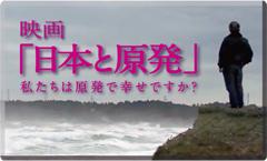 映画日本と原発