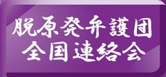 脱原発弁護団全国連絡会