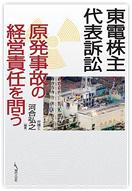 東電株主代表訴訟 原発事故の経営責任を問う