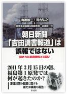 朝日 新聞「吉田調書報道」は誤報ではない隠された原発情報との闘い