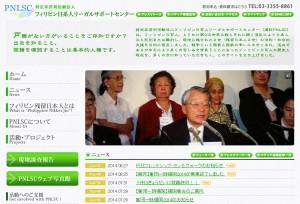 フィリピン日系人リーガルサポートセンターサイト
