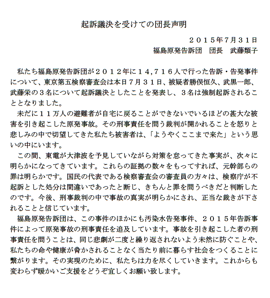 団長声明_20150731