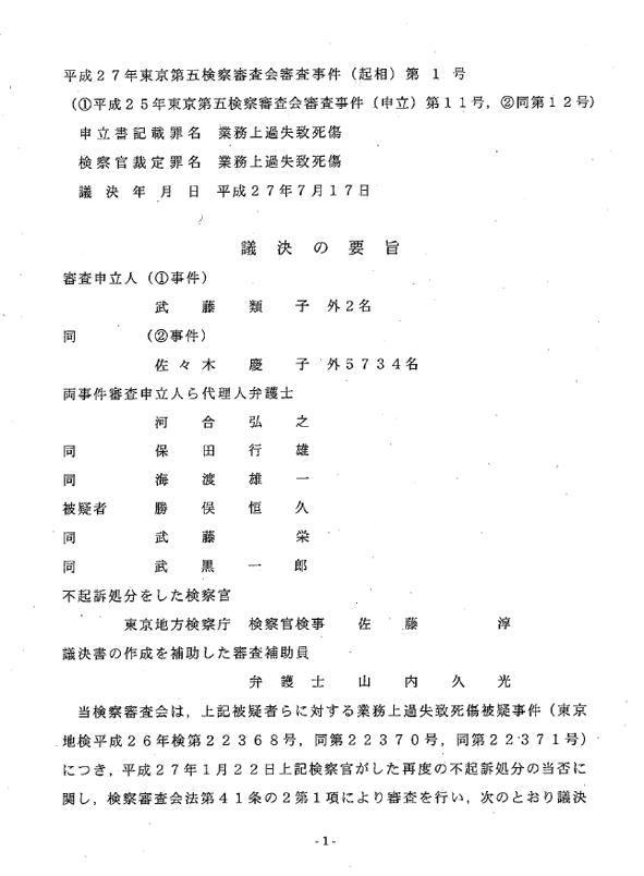 起訴決議_20150731