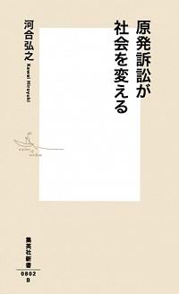 集英社新書『原発訴訟が社会を変える』